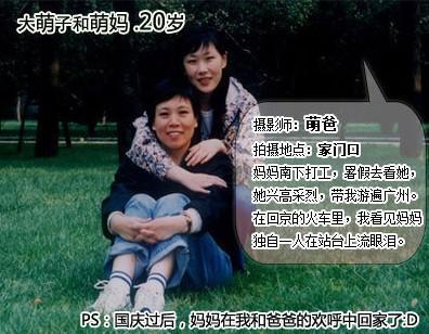 组图:大萌子和爸爸30年合影引热议再曝萌妈照