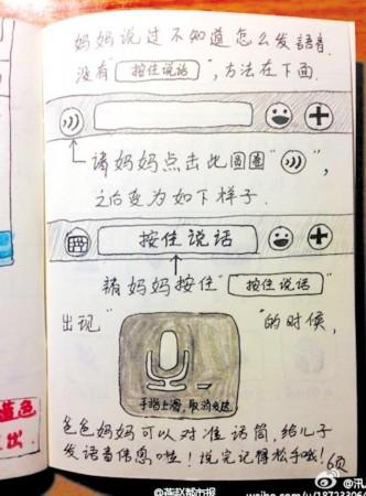 简笔画给父母,这让父母很快学会了使用微信.这份饱含孝心的