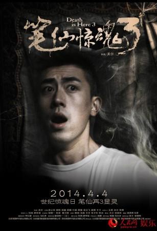 笔仙惊魂3电影