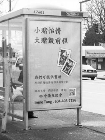 《温哥华太阳报》18日称,这些广告牌竖立在列治文市甘比街和5号路