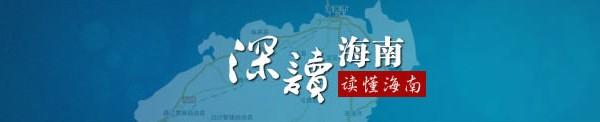 海南十市县被纳入全国新型职业农民培育工程示范县