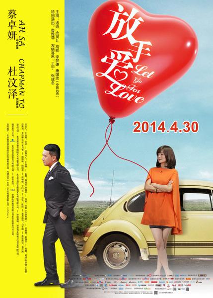 """蔡卓妍/阿SA《放手爱》将映五一为影迷制造""""甜蜜约会"""""""