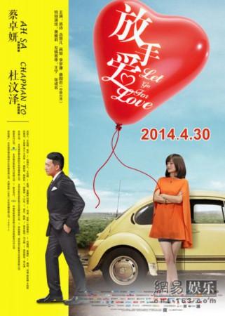 电影 五一/电影《放手爱》海报。