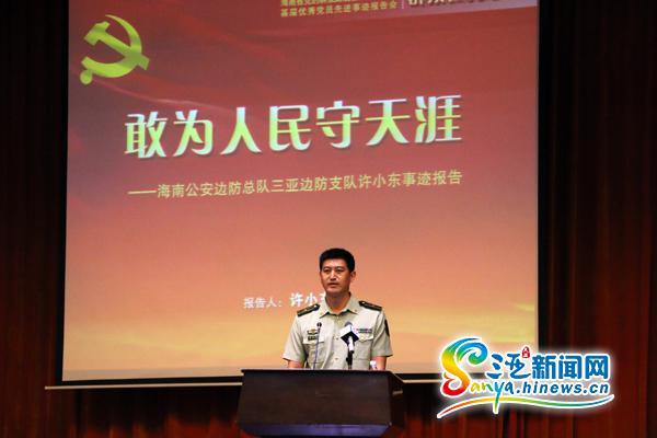 报告团成员三亚安游边防派出所所长许小东同志讲述自己的事迹.
