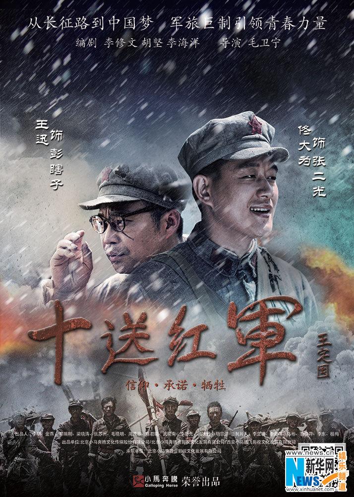 《十送红军》曝群星海报 刘威佟大为踏上长征路