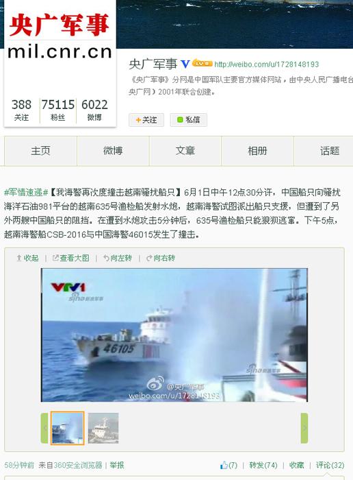 越船再度骚扰中方作业 中国海警船撞击阻挡