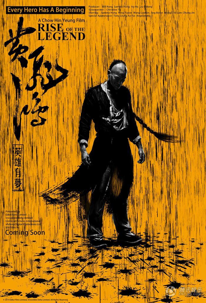 【密】电影-黄飞鸿之英雄有梦2分48秒-DCP影厅播放预告片-进口通道&国产通道-2014.11.21上映