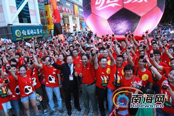 可口可乐世界杯嘉年华活动现场(南海网记者陈望摄)