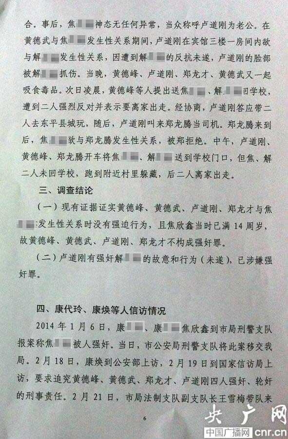 山东发布女生遭性侵调查报告:不构成罪