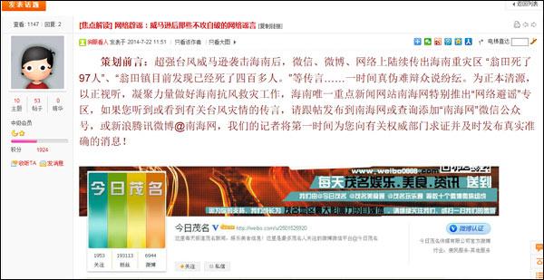 文昌19岁男子微信谣传翁田镇400人死亡 被行拘7日