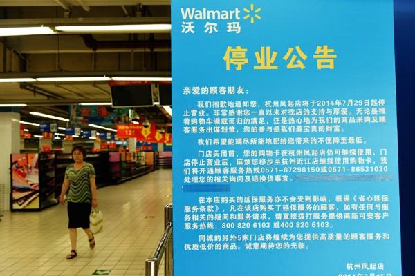 沃尔玛超市营业时间-沃尔玛三个月连续关停杭州两门店