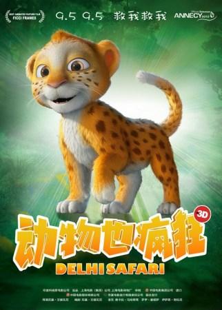 《动物也疯狂》曝角色海报 四大萌兽变环保先锋