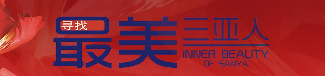 吴岩峻:让所有市民和游客争做最美三亚人