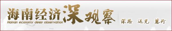 曹德旺:海南要沉住心气发展特色产业