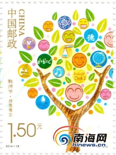 """""""教师节·师恩难忘""""单枚邮票"""