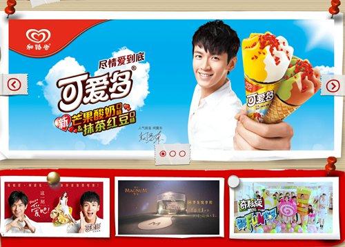 柯震东为和路雪旗下品牌可爱多代言宣传广告.图片来源:和路雪官网