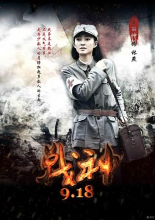 《战神》首播告捷 王丽坤演绎写实风偶像抗战