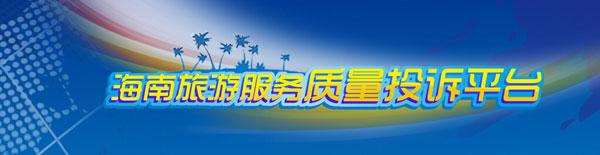 全国旅游质监法律协作会议海口召开海南旅游赞扬率降低