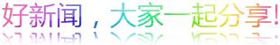 """13岁女孩破""""人名头像""""中国纪录获世界脑力锦标赛海南区域赛总冠"""
