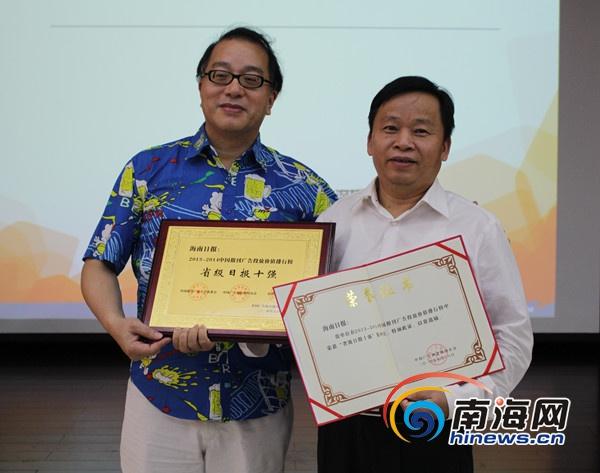 <b>中国报刊广告投放价值榜海南日报位列10强榜第4名</b>