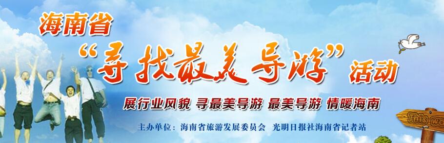 """<b>海南4位导游入围全国""""最美导游""""欢迎大家投票</b>"""