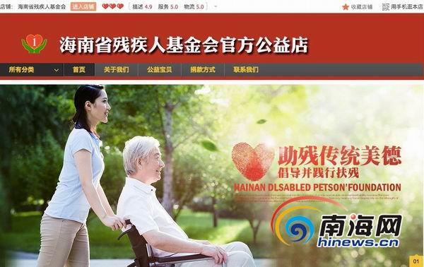 海南省残疾人基金会淘宝官方公益店开通一个月收善款上万元