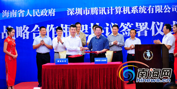 海南省政府与腾讯签署战略合作协议将共建信息智能岛