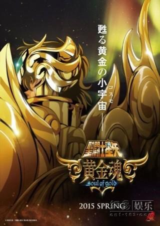 动画 圣斗士星矢/《圣斗士星矢:黄金魂》宣传海报。