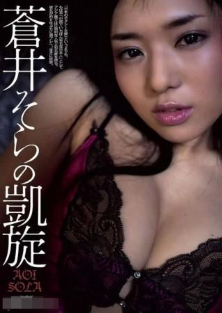 苍井空回日本当女优拍写真