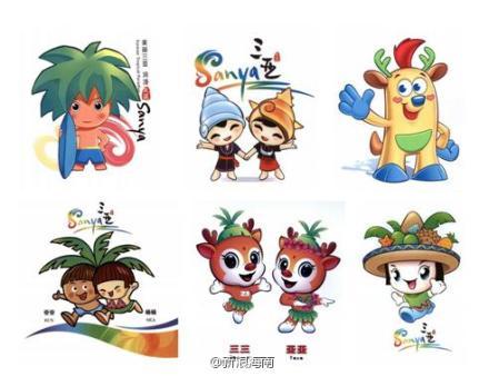 三亚旅游吉祥物设计作品初评 20件作品入围[图]