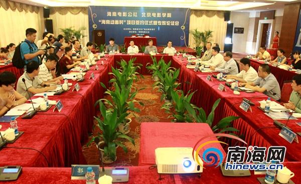 <b>北京电影学院落户海南动画村打造综合性文化项目</b>