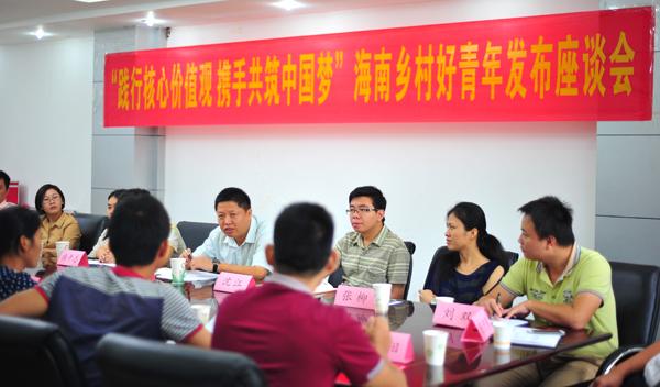 海南乡村好青年畅谈成长历程和创业经验