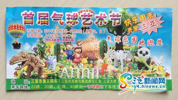 三亚气球艺术节被指坑人幼儿园代发优惠券老师免费
