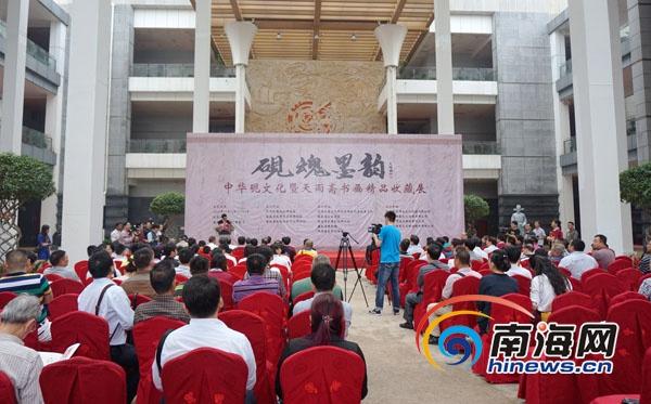 海南举办最大砚文化展5000套学生砚赠送中小学生