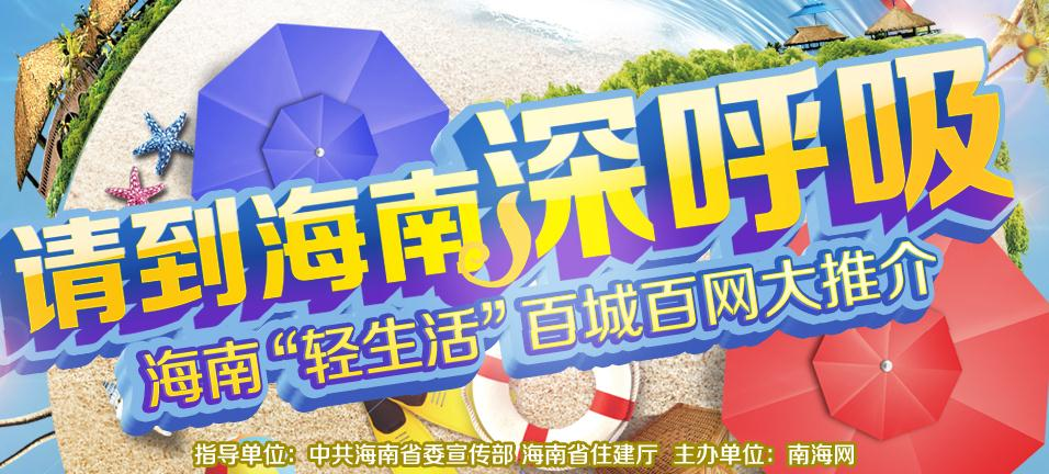 海南春季房博会两天迎客5.8万人次意向订房584套