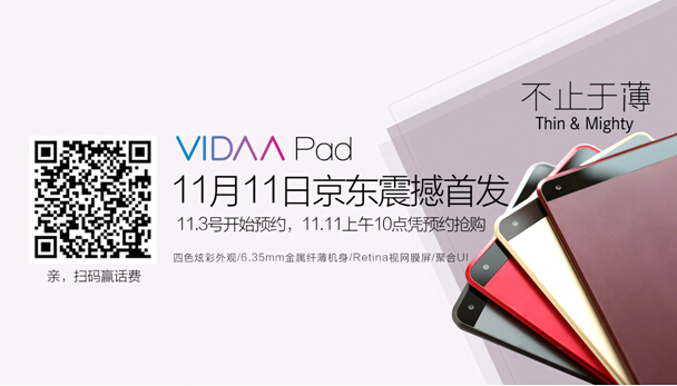 全球最薄安卓平板来了海信VIDAAPad京东首发