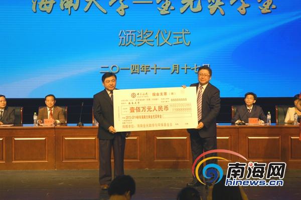 海南大学金光奖学金颁发415名海大学子受惠[图]
