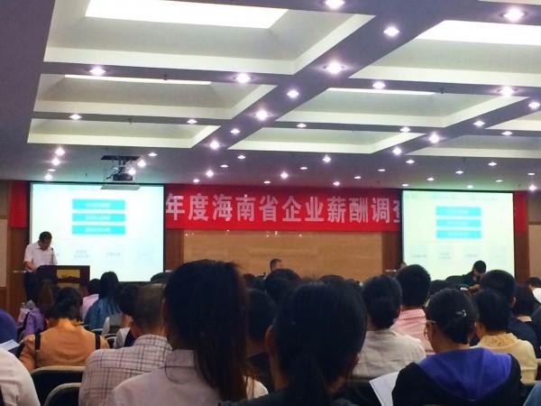 2013-2014年度海南省企业薪酬调查报告发布会