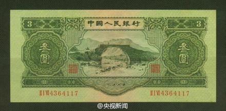 网友上传三元面值纸币照片 属第二套人民币
