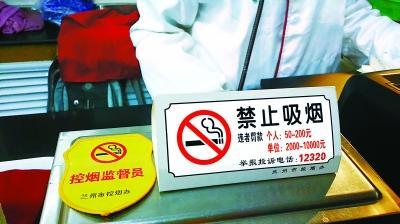 兰州最严控烟令现状调查 公共场合仍有吸烟者