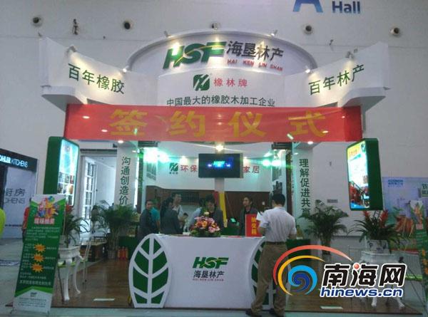 <b>2019中国海南国际建博会:海垦林产集团橡胶木家具受捧</b>