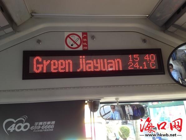 """公交报站系统""""中式英语""""让老外有点懵引发市民吐槽"""