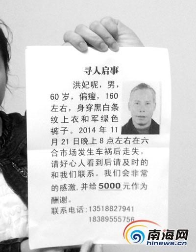 <b>60岁老人车祸后失踪是迷路还是丧命?家人急寻[图]</b>
