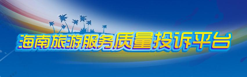 三亚游客入住凤凰岛遭保安殴打称对方辱骂其妓女