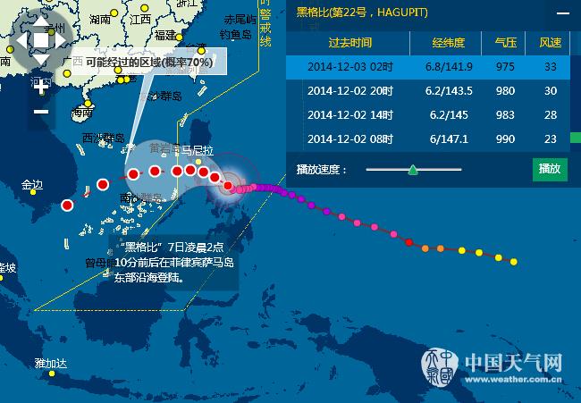 """受""""黑格比""""和冷空气共同影响海南持续阴雨天气最低14℃"""