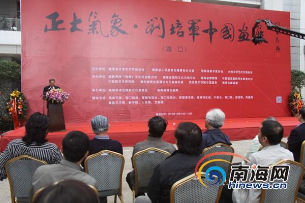 琼台画院院长刘培军海口开画展作品入选全国美展