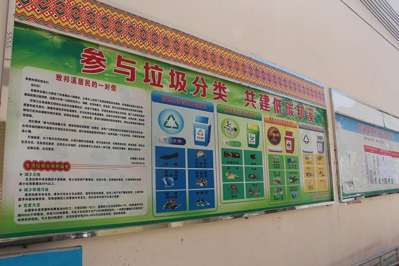 邦溪镇在镇区设立垃圾分类宣传栏