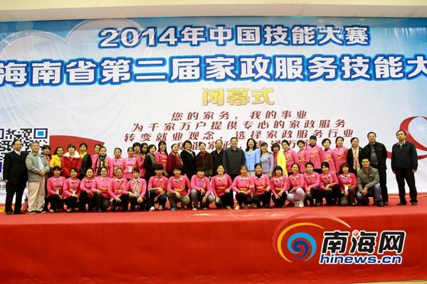 海南第二届家政技能大赛落幕团队冠军获3万元大奖