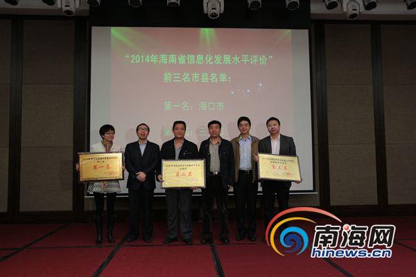 2019年海南省信息化发展水平评价:海口获第一