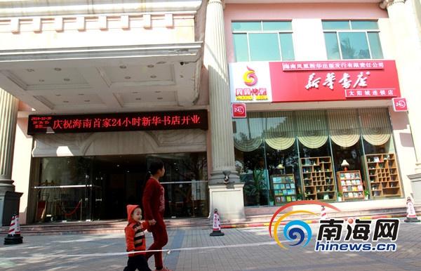 海南首家24小时书店亮相海口提供优质阅读环境
